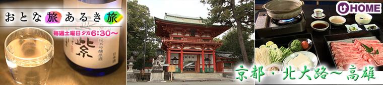 [2021.3.27]第581回 京都・北大路~高雄
