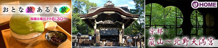 [2021.8.7]第599回 京都・嵐山~北野天満宮