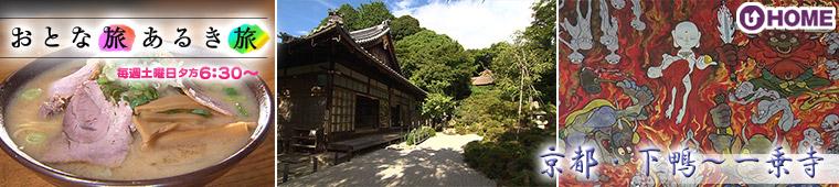[2021.8.21]第601回 京都・下鴨~一乗寺
