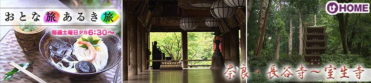 [2021.9.18]第604回 奈良・長谷寺~室生寺