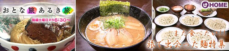 [2021.9.25]第605回 特別編 「麺」特集