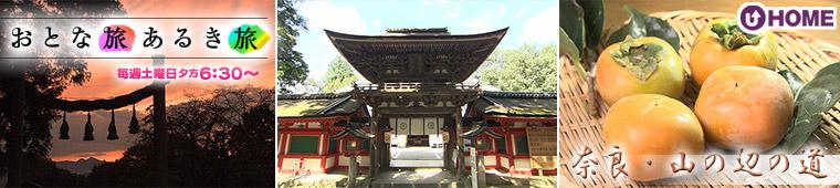 [2021.10.9]第607回 奈良・山の辺の道