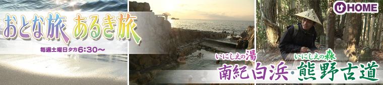 [2009.1.24]第3回「南紀白浜・熊野古道」