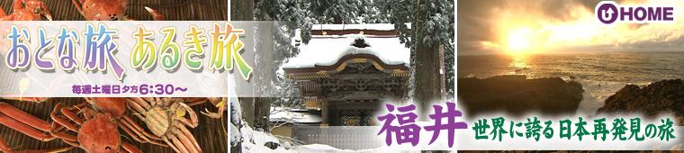 [2009.1.31]第4回「福井 世界に誇る日本再発見の旅」