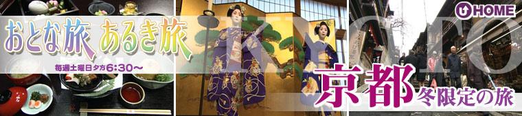 [2009.1.10]第1回「京都 冬限定の旅」