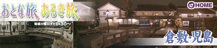 [2009.3.14]第10回「倉敷・児島」
