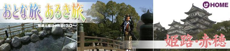 [2009.3.28]第12回「姫路・赤穂」
