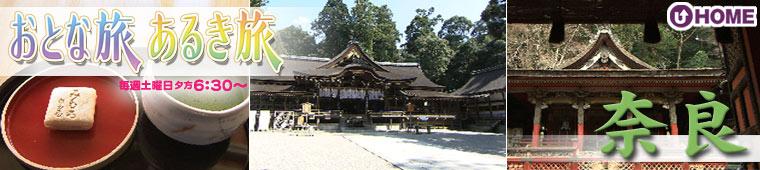 [2009.4.11]第14回「奈良」