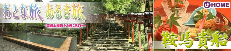 [2009.8.1]第29回「京都 鞍馬貴船」