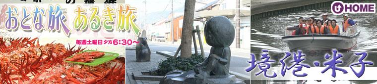 [2009.11.14]第42回「境港・米子」