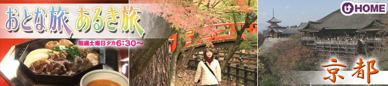 [2009.12.12]第46回「京都」
