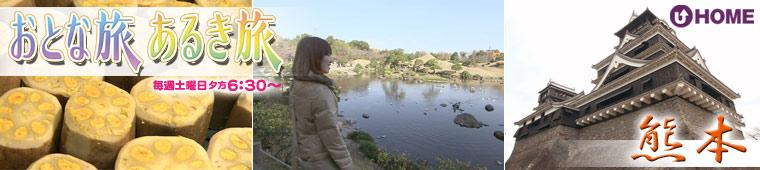 [2009.12.19]第47回「熊本」