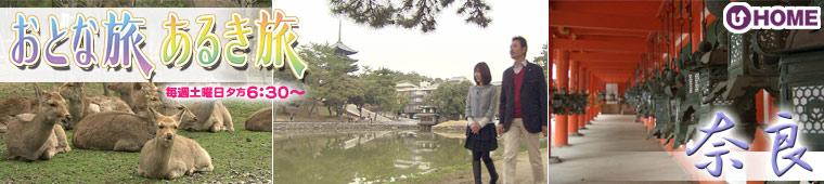 [2010.03.20]第58回「奈良」
