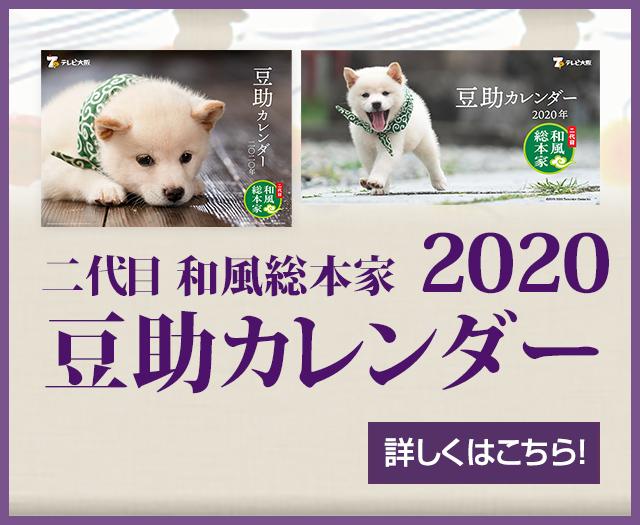 二代目 和風総本家 豆助カレンダー2020