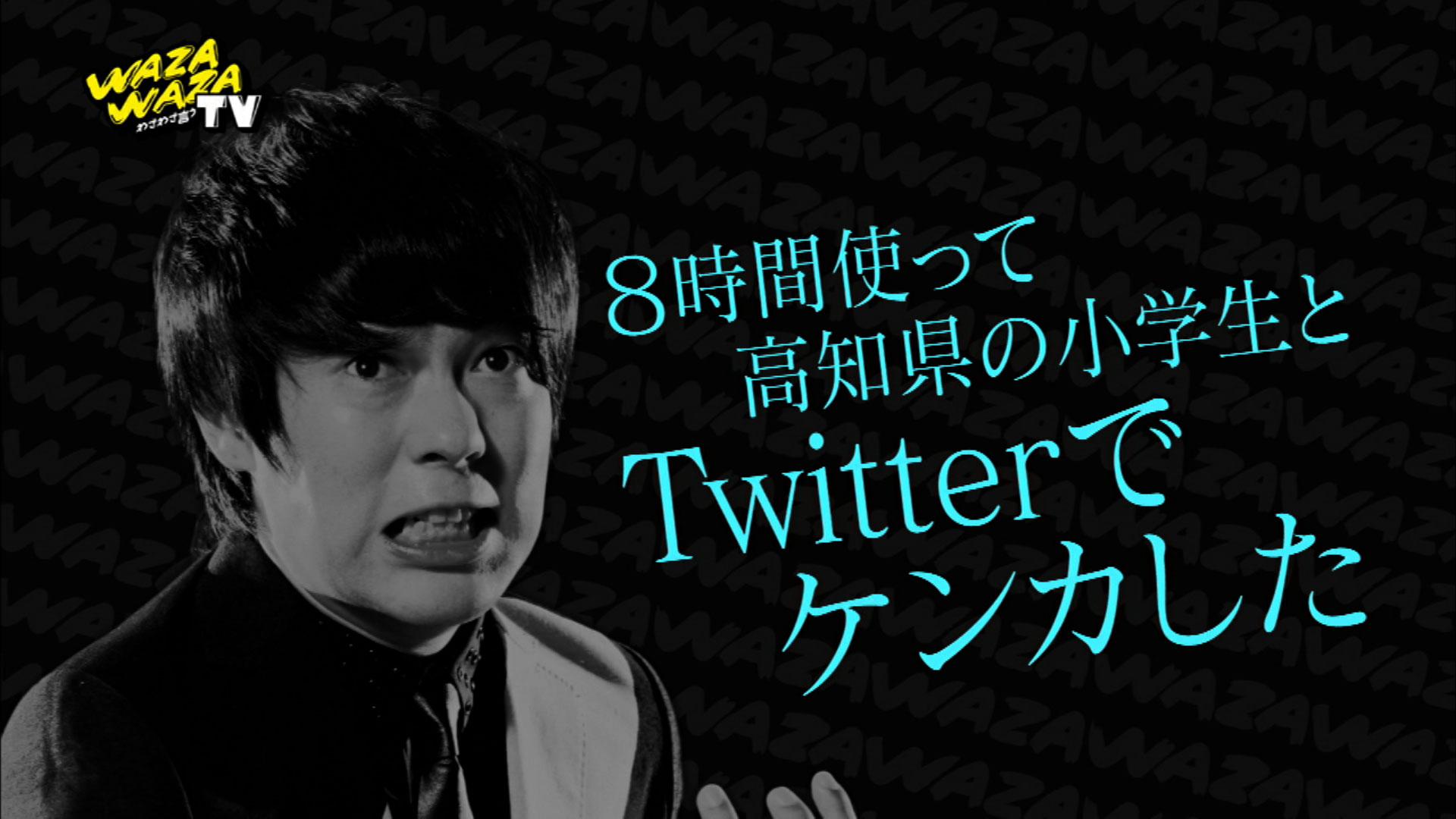8時間使って高知県の小学生とTwitterでケンカした