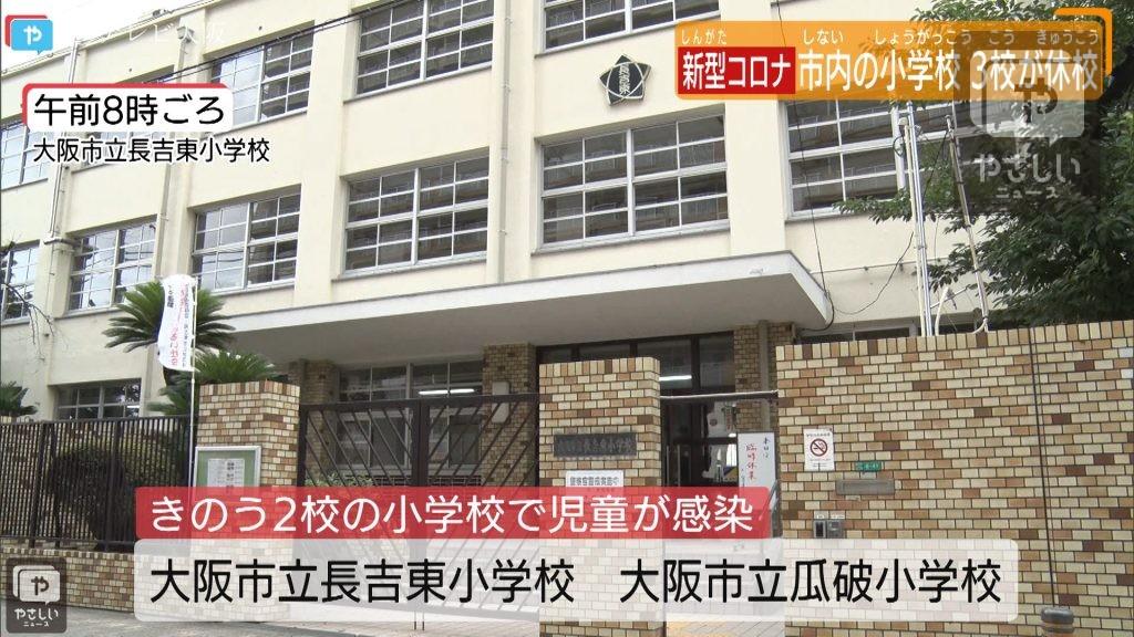 大阪市報道発表