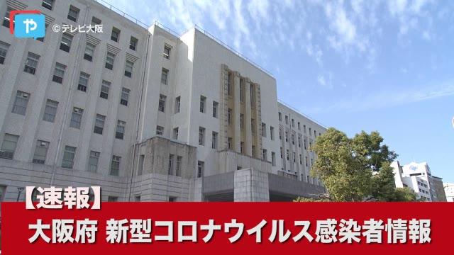 大阪 ニュース コロナ ウイルス